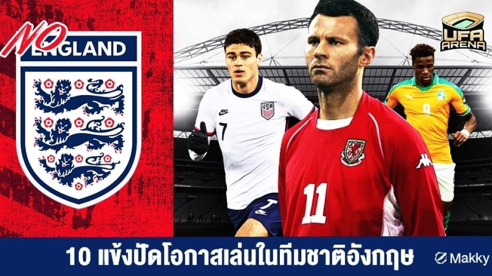 สิงโตอกหัก : 10 แข้งปัดโอกาสเล่นในทีมชาติอังกฤษ