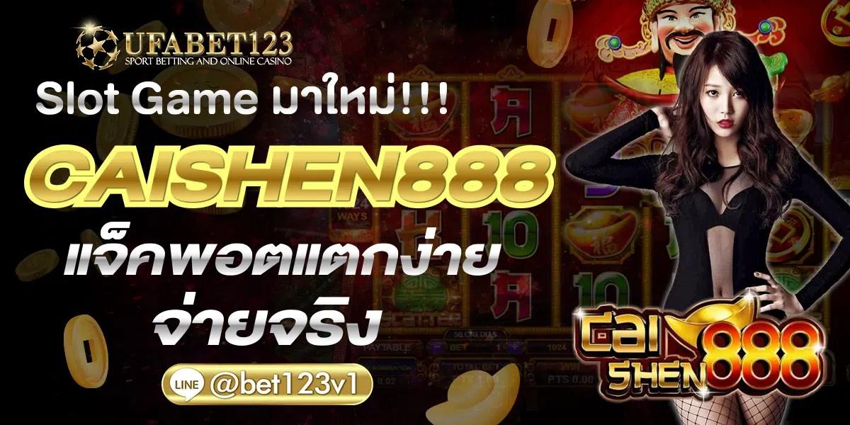 caishen888 ufabet123