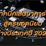 เทคนิคเล่นบาคาร่า คนจีนมักเลือกใช้ สูตรยอดนิยมในต่างประเทศปี 2020