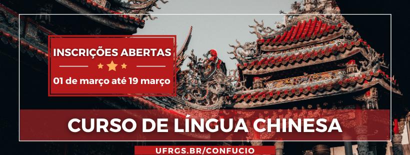 INSCRIÇÕES ABERTAS: Curso de Língua Chinesa 2021.1