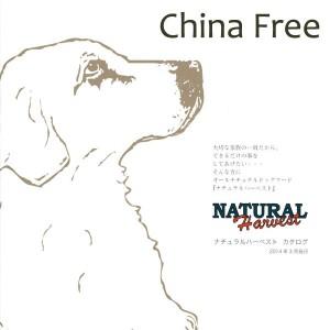 nh_chinafree