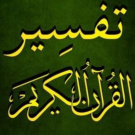 Tafsir Surah Az Zumar Ayat 1 Hingga 2 Uito