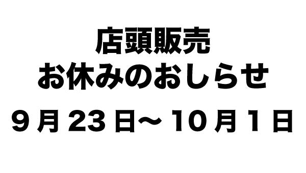 店頭販売お休み 9月23日(土)~10月1日(日)