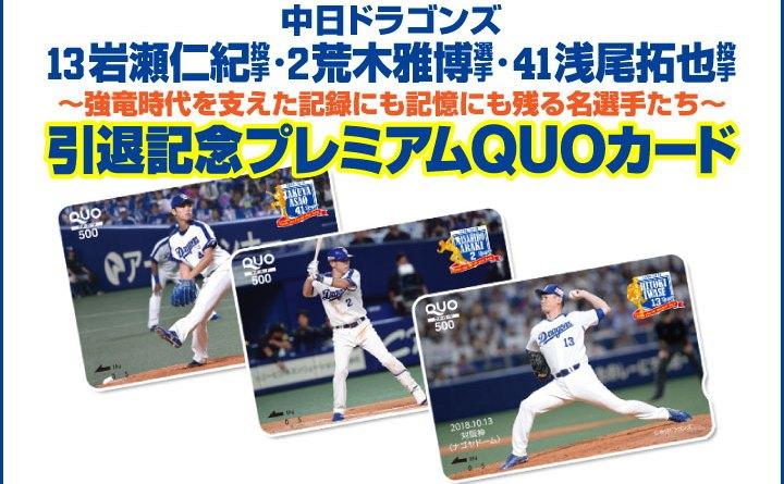 中日ドラゴンズ 岩瀬仁紀投手 荒木雅博選手 浅尾拓也投手 引退記念プレミアムQUOカードを発売します!