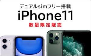 iPhone11 SIMフリー携帯