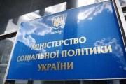 Міністерство соціальної політики України вітає УАДР