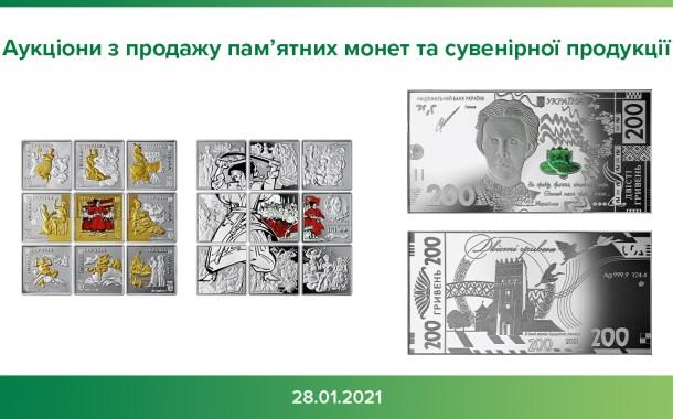 Чергові електронні біржові аукціони НБУ