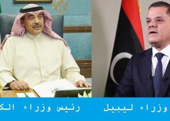 اتصال رئيس الوزراء الليبي ورئيس الوزراء الكويتي