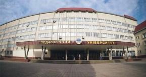 جامعة ترنوبل الوطنية التربوية