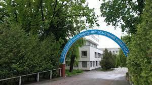 جامعة فينيتسا التقنية الوطنية