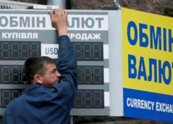 البنك الوطني يعزز سعر الصرف إلى 27.40 هريفنيا لكل دولار