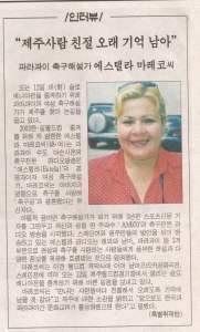 Em jornal da Coreia do Sul. A gente sacou pelas letras redondinhas.