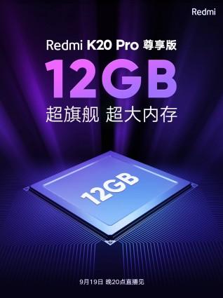 Redmi K20 Pro Exclusive Edition RAM and storage