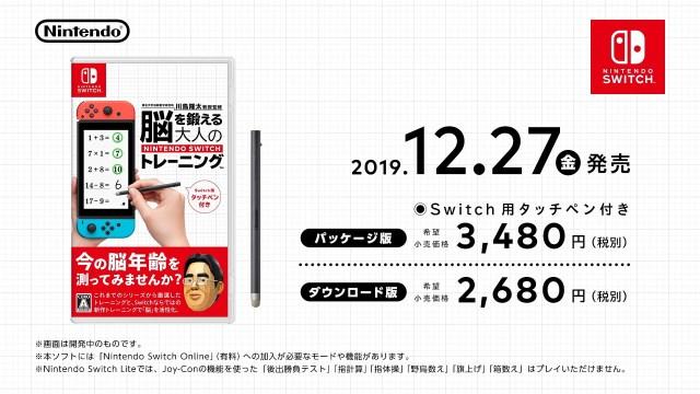 Dr Kawashima Brain Training Nintendo Switch
