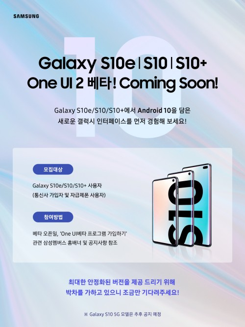 Samsung will open One UI 2.0 beta based on Android 10 soon