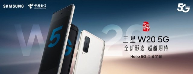 Samsung W20 5G arrives in China, it is the 5G-enabled Galaxy Fold with SD855+