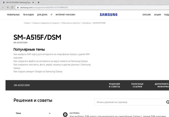 samsung galaxy a51 support pages russia sm-a515f