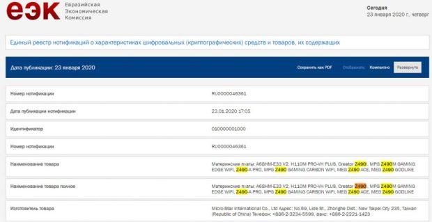 Eurasian Economic Commission - Liste des cartes Z490 de MSI