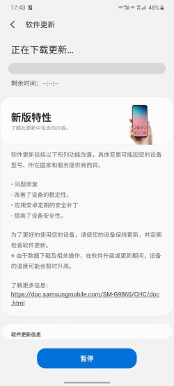 Samsung Galaxy S20 update change log, image source: Ice Universe