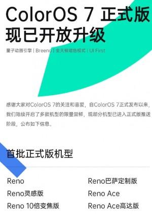 Three major Oppo Reno phones get Color OS 7