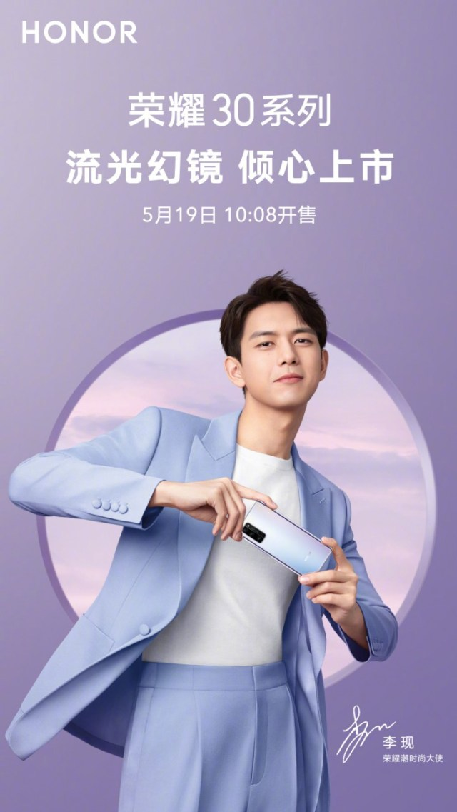 Honor 30 and 30 Pro get new color option in China