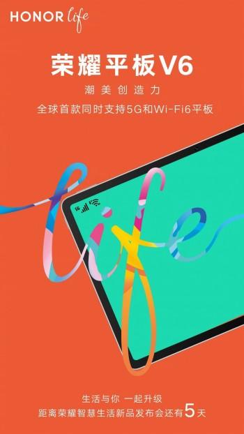 Honor V6 5G tablet to arrive next week