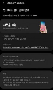 Samsung Galaxy S20 Ultra update focuses on the camera