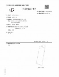 Original patent from CNIPA