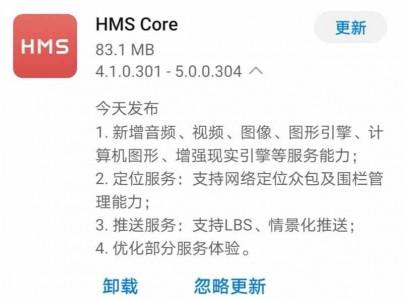 HMS Core reaches version 5.0
