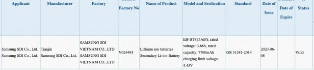 Samsung Galaxy Tab S7 certification
