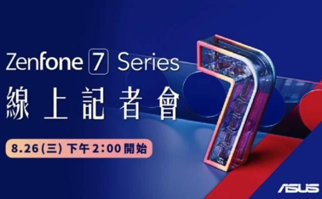 ASUS Zenfone 7 Series Announcement 2020