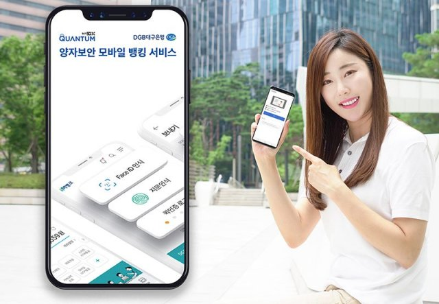 Samsung Galaxy A Quantum IM Bank App QRNG Chip
