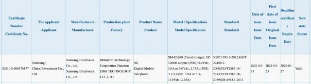Galaxy F52 5G listing from 3C