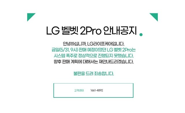 The limited sale of the LG Velvet 2 Pro ran into issues
