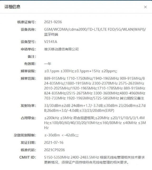 iQOO 8 listing on MIIT