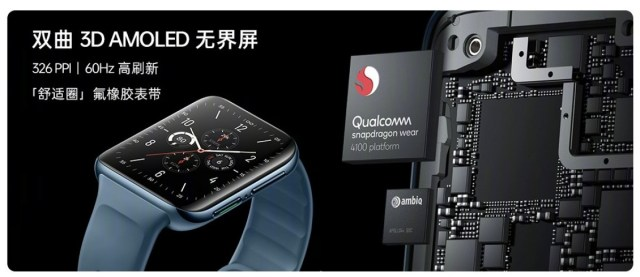 Oppo Watch 2 unveiled with Wear 4100 chipset, 42 and 46mm sizes available with eSIM