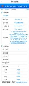 Xiaomi Mi Pad 5 Pro (M2105K81C) appears on MIIT