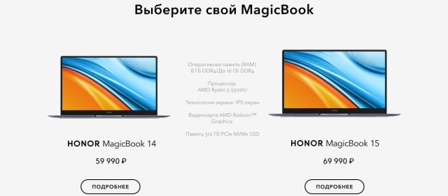 Honor MagicBook 14 and 15 with Ryzen 5500U go on pre-order in Russia with perks