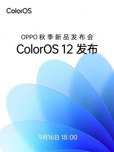 ColorOS 12 launch event posters (source: Weibo)