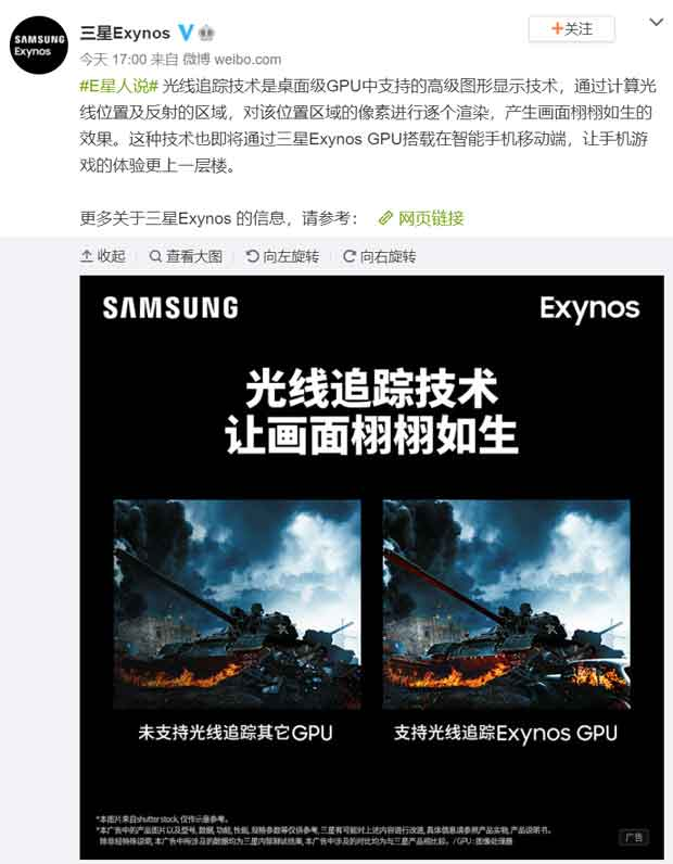 Prise en charge du Ray Tracing en temps réel par les processeurs SoC Exynos de Samsung