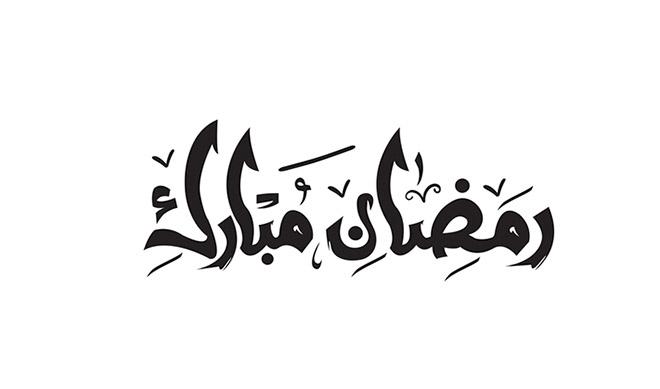 Ramadan Kareem arabic logo calligraphic style 3