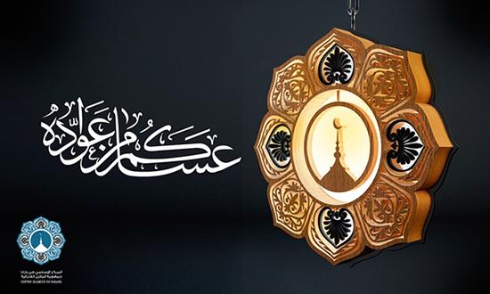 Islamic Center In Brazil Logo