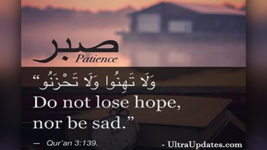 Photo of 32+ Islamic Patience / Sabr Quotes & Sayings In English With Images