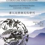 华人文学与文化学刊 第一卷 第二期 1 - 本系期刊