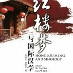 红楼梦与国际汉学 - 学术著作