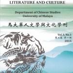 马大华人文学与文化学报 第三卷 第一期 1 - 本系期刊
