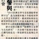 2015年6月4日 - 新闻报道 - 2015