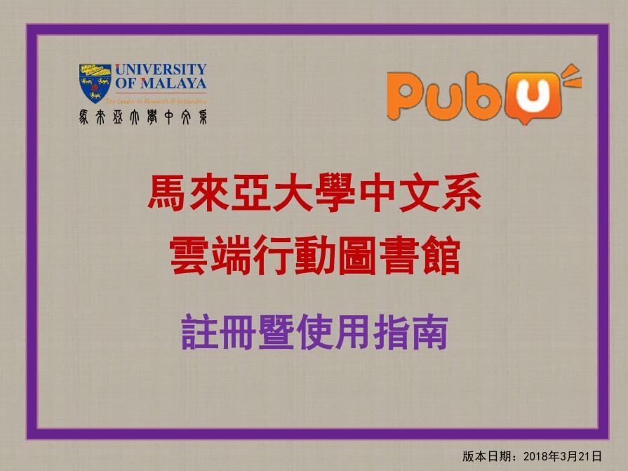 Document page 001 2 - 云端图书馆