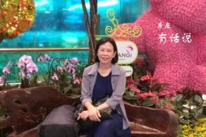 孙天心 - 文学与商业:中文给了我两栖的基础