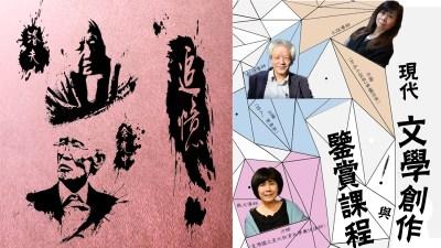 没有字的海报6 - 现代文学的创作与鉴赏课程